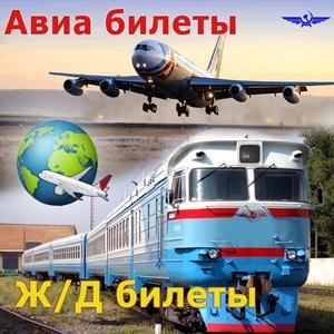 Авиа- и ж/д билеты Лысково