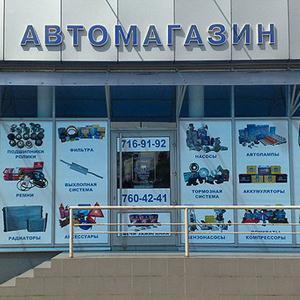 Автомагазины Лысково
