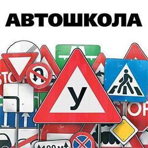 Автошколы Лысково