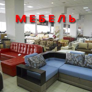 Магазины мебели Лысково