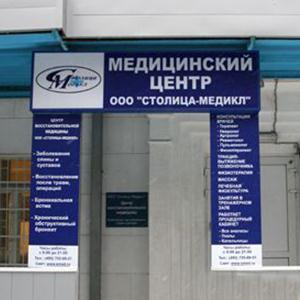 Медицинские центры Лысково
