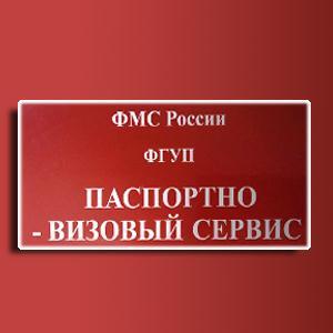 Паспортно-визовые службы Лысково