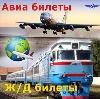 Авиа- и ж/д билеты в Лысково