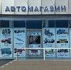 Автомагазины в Лысково