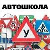 Автошколы в Лысково