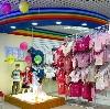 Детские магазины в Лысково