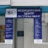 Медицинские центры в Лысково