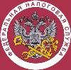 Налоговые инспекции, службы в Лысково