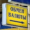 Обмен валют в Лысково