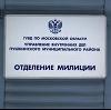 Отделения полиции в Лысково