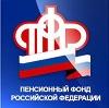 Пенсионные фонды в Лысково