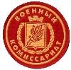 Военкоматы, комиссариаты в Лысково