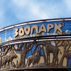 Зоопарки Лысково